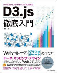 データビジュアライゼーションのためのD3.js徹底入門 / Webで魅せるグラフ&チャートの作り方