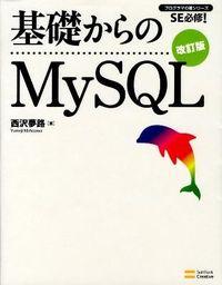 基礎からのMySQL 改訂版 / SE必修!