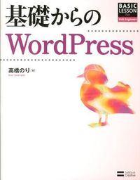基礎からのWordPress / BASIC LESSON For Web Engineers