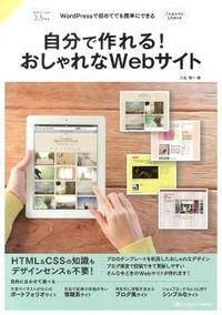 自分で作れる!おしゃれなWebサイト / WordPressで初めてでも簡単にできる