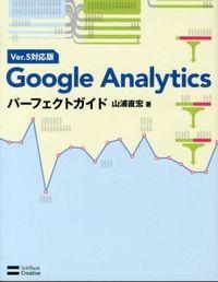 Google Analyticsパーフェクトガイド / Ver.5対応版