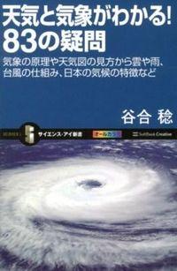 天気と気象がわかる!83の疑問 : 気象の原理や天気図の見方から雲や雨、台風の仕組み、日本の気候の特徴など