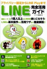 LINE完全活用ガイド / プライバシー設定からLINE Playまで
