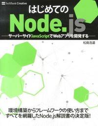 はじめてのNode.js : サーバーサイドJavaScriptでWebアプリを開発する
