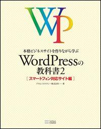 本格ビジネスサイトを作りながら学ぶWordPressの教科書 2(スマートフォン対応サイト編)