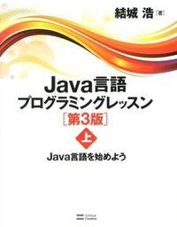 Java言語プログラミングレッスン 上 第3版