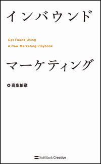 インバウンドマーケティング / Get Found Using A New Marketing Playbook