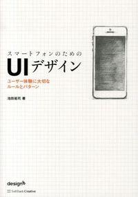 スマートフォンのためのUIデザイン / ユーザー体験に大切なルールとパターン
