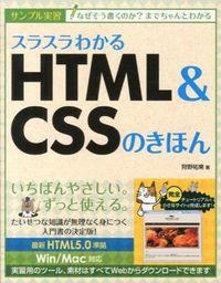 スラスラわかるHTML&CSSのきほん / サンプル実習