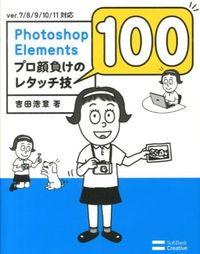 Photoshop Elementsプロ顔負けのレタッチ技100 / ver.7/8/9/10/11対応