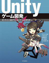 Unityゲーム開発 / オンライン3Dアクションゲームの作り方