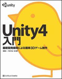 Unity4入門 / 最新開発環境による簡単3Dゲーム制作