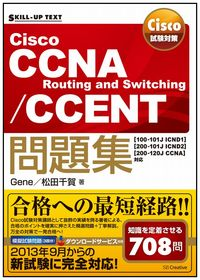 Cisco CCNA Routing and Switching/CCENT問題集 / Cisco試験対策
