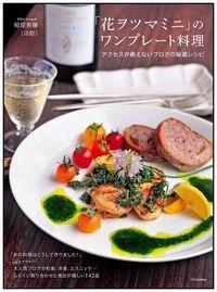 「花ヲツマミニ」のワンプレート料理 / アクセスが絶えないブログの秘蔵レシピ