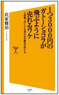 1つ3000円のガトーショコラが飛ぶように売れるワケ / 4倍値上げしても売れる仕組みの作り方