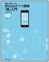 絶対に挫折しないiPhoneアプリ開発「超」入門 増補改訂版 / iOS7対応