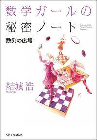 数列の広場 数学ガールの秘密ノート