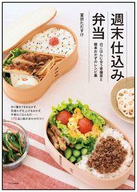 週末仕込み弁当 / 白ごはんに合う常備菜と簡単おかずのレシピ集