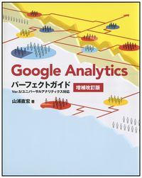 Google Analyticsパーフェクトガイド 増補改訂版 / Ver.5/ユニバーサルアナリティクス対応