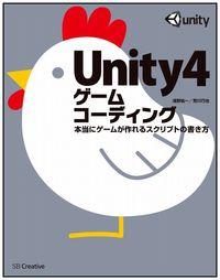 Unity4ゲームコーディング / 本当にゲームが作れるスクリプトの書き方