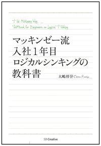 マッキンゼー流入社1年目ロジカルシンキングの教科書