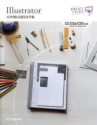 Illustrator 10年使える逆引き手帖 / CC/CS6/CS5対応