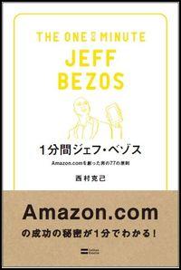 1分間ジェフ・ベゾス / Amazon.comを創った男の77の原則