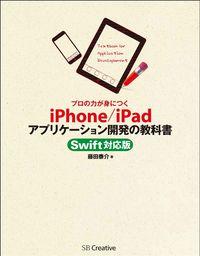 プロの力が身につくiPhone/iPadアプリケーション開発の教科書 Swift対応版