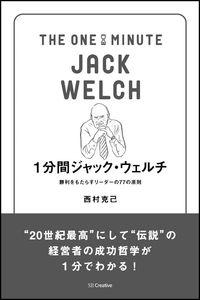 1分間ジャック・ウェルチ / 勝利に徹する不屈のリーダー戦略77