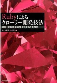 Rubyによるクローラー開発技法