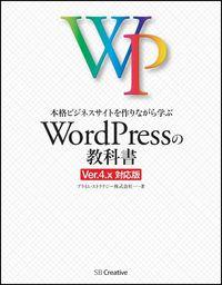 本格ビジネスサイトを作りながら学ぶWordPressの教科書 / Ver.4.x対応版