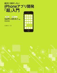絶対に挫折しないiPhoneアプリ開発「超」入門 / Swift & iOS8.1以降完全対応