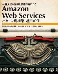 Amazon Web Servicesパターン別構築・運用ガイド / 一番大切な知識と技術が身につく