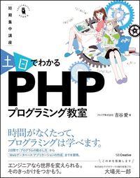土日でわかるPHPプログラミング教室 / 短期集中講座