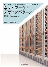 インフラ/ネットワークエンジニアのためのネットワーク・デザインパターン / 実務で使えるネットワーク構成の最適解27
