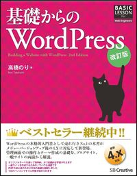 基礎からのWordPress 改訂版 / BASIC LESSON For Web Engineers