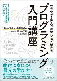 プログラミング入門講座 / 基本と思考法と重要事項がきちんと学べる授業