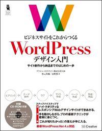 ビジネスサイトをこれからつくるWordPressデザイン入門 / サイト制作から納品までのはじめの一歩
