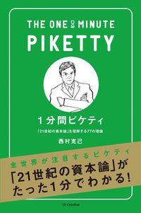 1分間ピケティ / 「21世紀の資本論」を理解する77の理論