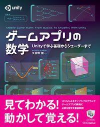 ゲームアプリの数学 / Unityで学ぶ基礎からシェーダーまで