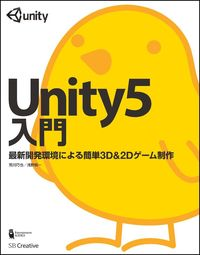 Unity5入門 / 最新開発環境による簡単3D&2Dゲーム制作