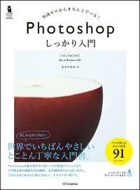 Photoshopしっかり入門 / 知識ゼロからきちんと学べる!