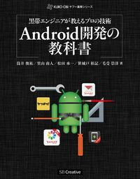 Android開発の教科書 / 黒帯エンジニアが教えるプロの技術