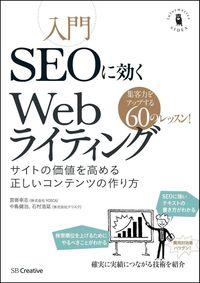 入門SEOに効くWebライティング / サイトの価値を高める正しいコンテンツの作り方