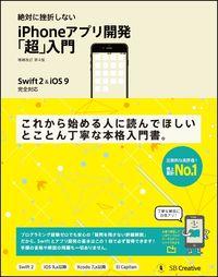 絶対に挫折しないiPhoneアプリ開発「超」入門 増補改訂第4版 / Swift 2 & iOS 9完全対応
