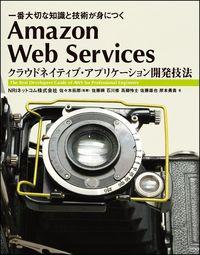 Amazon Web Servicesクラウドネイティブ・アプリケーション開発技法 / 一番大切な知識と技術が身につく