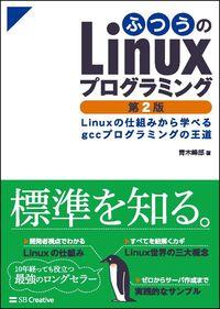 ふつうのLinuxプログラミング 第2版 / Linuxの仕組みから学べるgccプログラミングの王道