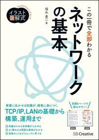 この一冊で全部わかるネットワークの基本 / 実務で生かせる知識が、確実に身につく