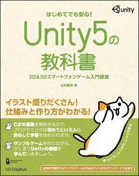 Unity5の教科書 / 2D&3Dスマートフォンゲーム入門講座