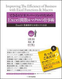 できるビジネスパーソンのためのExcel関数&マクロの仕事術